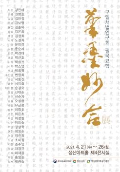시민들과 함께하는 필묵묘합전 포스터
